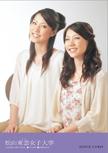 松山東雲女子大学