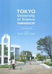 山口東京理科大学