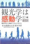 大阪観光大学