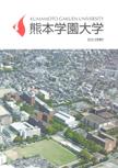 熊本学園大学