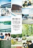 諏訪東京理科大学