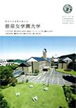 恵泉女学園大学