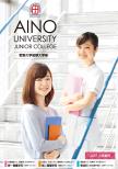 藍野大学短期大学部茨木キャンパス