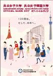 共立女子大学・短期大学