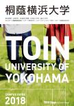 桐蔭横浜大学