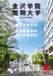 金沢学院短期大学