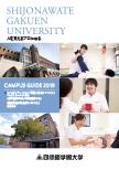 四條畷学園大学