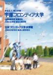 宇部フロンティア大学