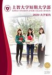 上智大学短期大学部